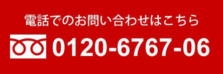 電話のお問い合わせはこちら フリーダイヤル 0120-6767-06