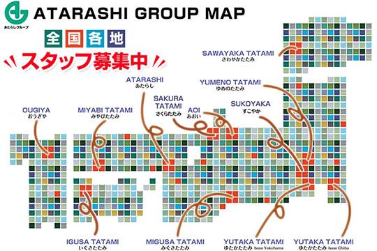 あたらしグループマップ