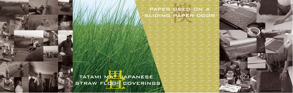 畳「JAPANESE STRAW FLOOR COVERINGS」襖「PAPERBACKS USED ON A SLIDING PAPER DOOR」