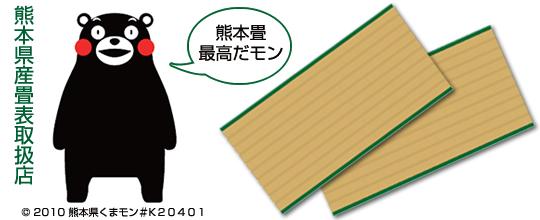 熊本県産畳表取扱店